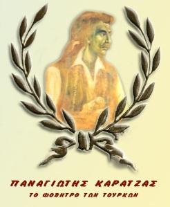 ΠΑΝΑΓΙΩΤΗΣ ΚΑΡΑΤΖΑΣ 2
