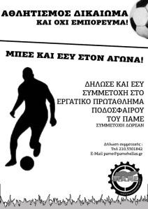Αθλητισμός Δικαίωμα και όχι εμπόρευμα (2)