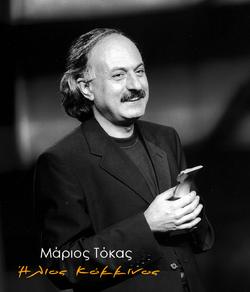 MariosTokas