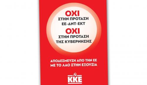 afisa_dimopsifisma_kke-2_0