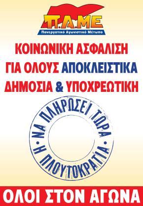 Αφισα για το Ασφαλιστικό