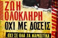 Afisa_KNE_Narkwtika