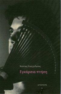 ΚΩΣΤΑΣ ΕΥΑΓΓΕΛΑΤΟΣ ΕΓΚΑΡΣΙΑ ΠΤΗΣΗ 2011